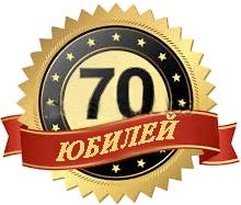 Юбилей - 70 лет